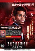 BATWOMAN/バットウーマン <シーズン1> Vol.1