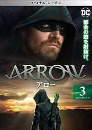 ARROW/アロー <ファイナル・シーズン> Vol.3