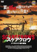 【ゲオ先行】スケアクロウ トウモロコシ畑の獲物