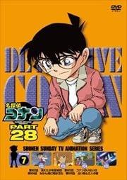 名探偵コナン DVD PART28 vol.7