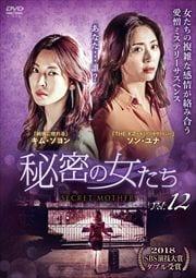 秘密の女たち Vol.12