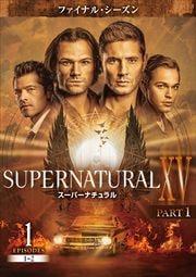スーパーナチュラル <ファイナル・シーズン> Part1 Vol.1