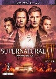 スーパーナチュラル <ファイナル・シーズン> Part2 Vol.3