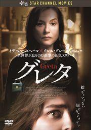グレタ Greta