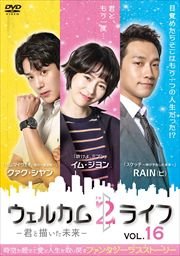 ウェルカム2ライフ 〜君と描いた未来〜 Vol.16