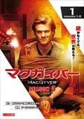 マクガイバー シーズン3 Vol.1