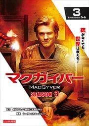 マクガイバー シーズン3 Vol.3