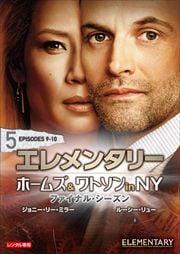 エレメンタリー ホームズ&ワトソン in NY ファイナル・シーズン vol.5