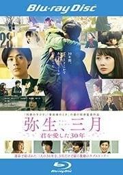 【Blu-ray】弥生、三月 -君を愛した30年-