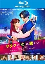 【Blu-ray】ヲタクに恋は難しい
