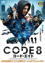 【ゲオ先行】CODE8/コード・エイト