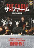 【ゲオ先行】ザ・ファーム 恐怖の食物連鎖