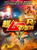 超ムーの世界R12 vol.3