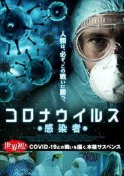 コロナウイルス -感染者-