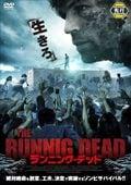 【ゲオ先行】ランニング・デッド/THE RUNNING DEAD