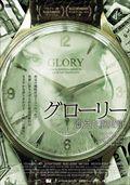 グローリー 消えた腕時計