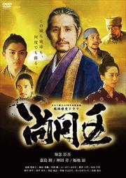 琉球歴史ドラマ 尚円王
