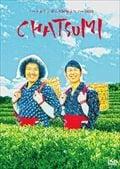 トータルテンボス/トータルテンボス全国漫才ツアー2019「CHATSUMI」