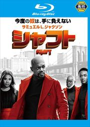 【Blu-ray】【ゲオ先行】シャフト/SHAFT