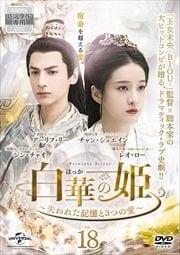 白華の姫〜失われた記憶と3つの愛〜 Vol.18