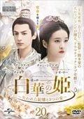 白華の姫〜失われた記憶と3つの愛〜 Vol.20