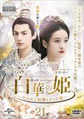 白華の姫〜失われた記憶と3つの愛〜 Vol.21