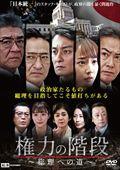 権力の階段〜総理への道〜