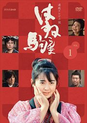 連続テレビ小説 はね駒(こんま) 完全版 1
