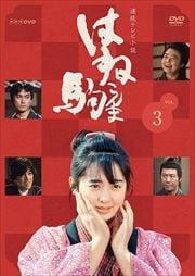 連続テレビ小説 はね駒(こんま) 完全版 3