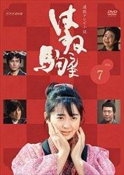 連続テレビ小説 はね駒(こんま) 完全版 7