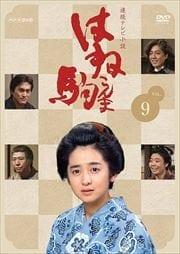 連続テレビ小説 はね駒(こんま) 完全版 9