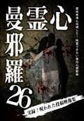 心霊曼邪羅26 最恐心霊動画