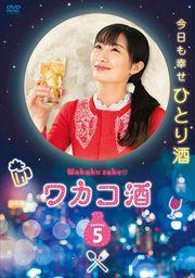 ワカコ酒 Season5 Vol.1