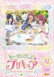 ヒーリングっどプリキュア vol.4