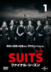 SUITS/スーツ ファイナル・シーズン Vol.1