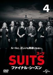 SUITS/スーツ ファイナル・シーズン Vol.4