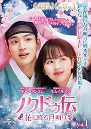 ノクドゥ伝〜花に降る月明り〜 Vol.1
