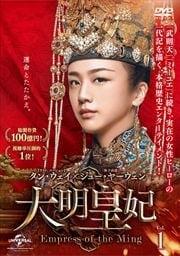 大明皇妃 -Empress of the Ming- Vol.1