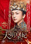 大明皇妃 -Empress of the Ming- Vol.5