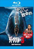 【Blu-ray】ディープ・ブルー3