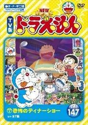 NEW TV版 ドラえもん Vol.147