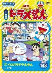 NEW TV版 ドラえもん Vol.148