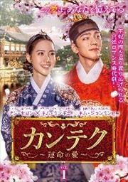 カンテク〜運命の愛〜 Vol.1