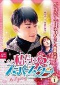 私だけのスーパースター〜Mr.Fighting〜 Vol.1