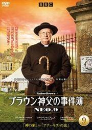 ブラウン神父の事件簿 NEO.9