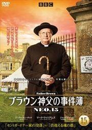 ブラウン神父の事件簿 NEO.15