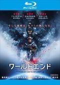 【Blu-ray】ワールドエンド