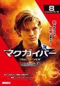 マクガイバー シーズン3 Vol.8