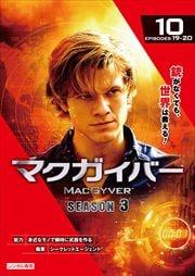 マクガイバー シーズン3 Vol.10