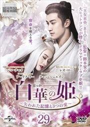 白華の姫〜失われた記憶と3つの愛〜 Vol.29